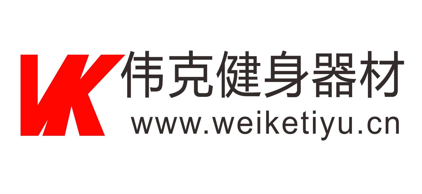 伟克健身器材|上海健身器材|美国力健专卖店|美国爱康专卖店|上海力健跑步机|美国力健lifefitness|天速运动地板|英利奥运动地板|